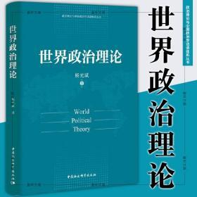 正版 世界政治理论/政治理论与中国政治学话语体系丛书