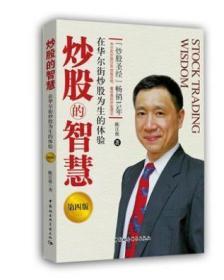 炒股的智慧(畅销15年经典的炒股理论著作,长居销量榜单