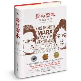 正版图书/爱与资本马克思家事/玛丽·加布里埃尔作品/人物传记