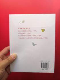 正版不持的生活 金子由纪子不购买的习惯作者9787209049467