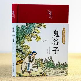 鬼谷子 [战国]鬼谷子 中国哲学 社科 民主与建设出版社