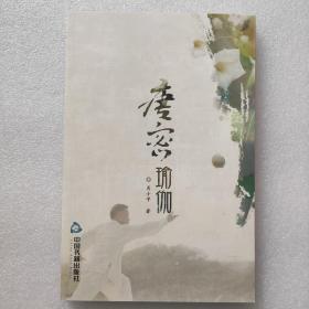 正版 唐密瑜伽 肖小平著 中国书籍出版社 9787506846615
