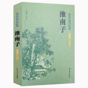 【】中华国学经典读:淮南子(典藏文化)