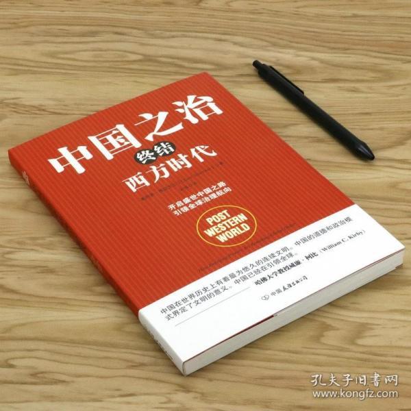 中国之治终结西方时代的政治模式来了如何消灭霸权改变世界认识论这就是走向世界的大国力量人类命运共同体崛起的世界意义不易书籍