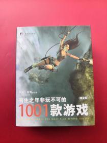 有生之年非玩不可的1001款游戏 第2版9787511718716