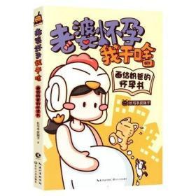 正版漫画图书/老婆怀孕我干啥:画给奶爸的怀孕书/孕产孕育/奶爸