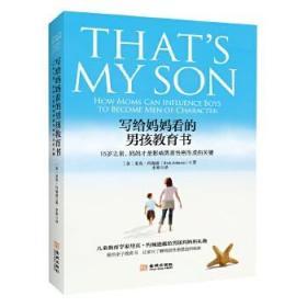 【正版】写给妈妈看的男孩教育书 知