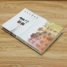 【】走进书法世界:书法欣赏垚