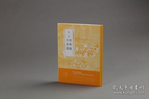 中国绘画名品赵佶听琴图文会图 画册书籍国画 教材 收藏 上海书画出版社