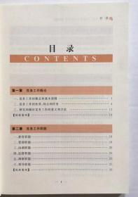 新时代党务工作实务与创新手册 图解版 定价48 人民 购买2联系客服可发货