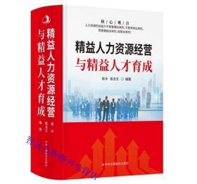 2021年版精益人力资源经营与精益人才育成全1册精装 中华工商联合出版社正版企业人力资源管理书籍全量化绩效薪酬机制模式设计案例