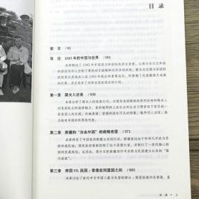 中国的内战:1945-1949年的政治斗争国共关系解析读物如中国的内战大棋局中的联合政府与一党训政国共政争革命与美国的抉择等书籍