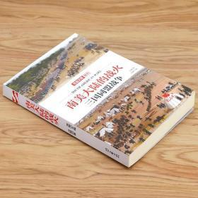 【】铁血文库:南美大陆的战火三国同盟战争