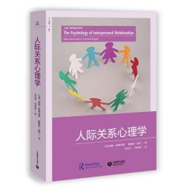 人际关系心理学 李小平著 社科 心理学 心理学 上海教育出版社