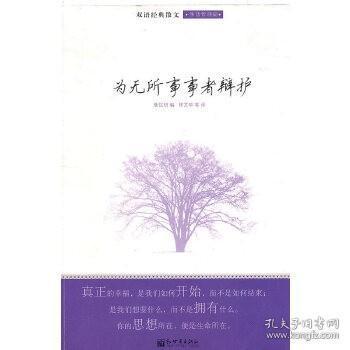 【正版 】双语经典散文生活哲理篇为无所事事 知