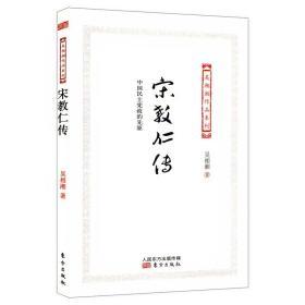 【】吴相湘作品系列:宋教仁传