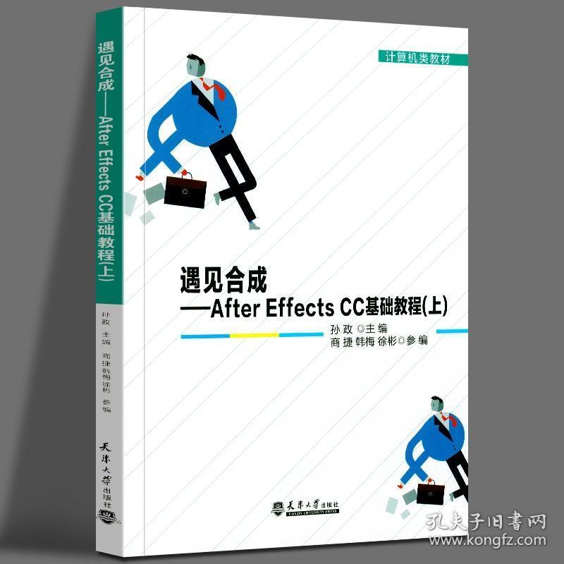 正版 遇见 After Effects CC基础教程(上)/计算机类教材 天津大学出版社