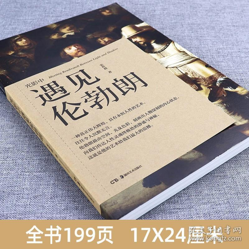 正版 光影中遇见伦勃朗 史作柽著 畅销图书 正版 艺术人文哲学美学理论 图书籍湖南美术出版