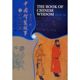 【正版 有】中国智慧故事三教育伦理篇(英汉对照 知