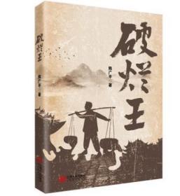 破烂王 9787210130741 江西人民出版社 熊广平 鸡毛换糖 负气出走