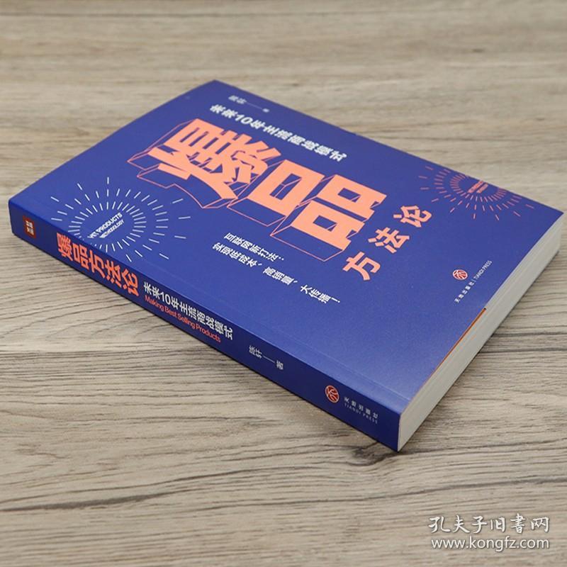 【】爆品方法论:未来10年的主流商战模式打造爆品的互联网营销实战手册爆品思维战略39个爆品案例的故事逻辑与方法书籍