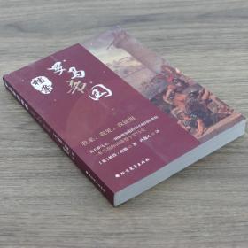 【】罗马帝国档案:我来 我见 我征服垚