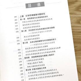 【】中华文化精神书系中国20世界文学思潮论