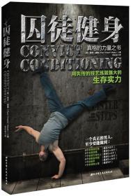 囚徒健身:用失传的技艺练就强大的生存实力 (美)威德 北京科学技