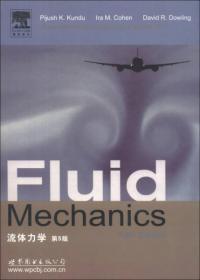 流体力学(第5版)