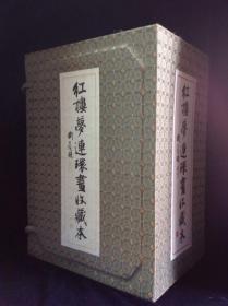 红楼梦连环画收藏本 19本