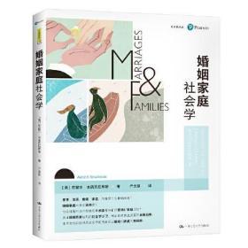 婚姻家庭社会学(第8版)(社会学译丛)