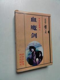 黄易作品集:玄幻系列——血魔剑
