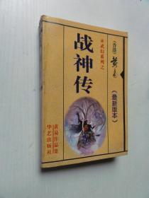 黄易作品集:玄幻系列——武神传