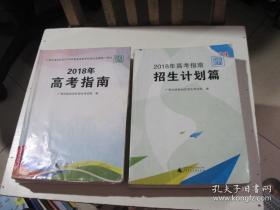 2018高考指南+2018年高考指南招生计划篇 两本合售