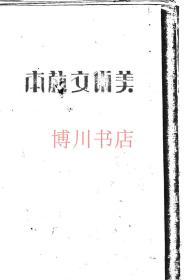【复印件】美术文教本 上卷