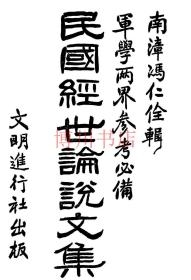 【复印件】民国经事论说文集