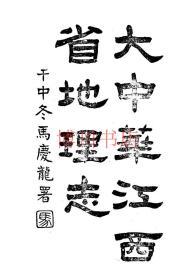 【复印件】大中华江西省地理志