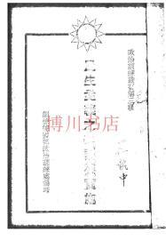 【复印件】民生主义之理论与实施