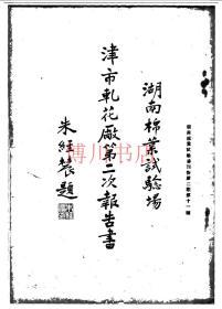 【复印件】湖南棉业试验场津市轧花厂第二次报告书