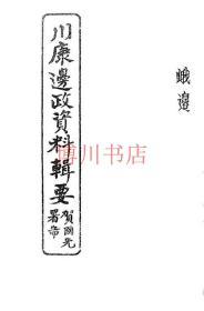 【复印件】川康边政资料辑要