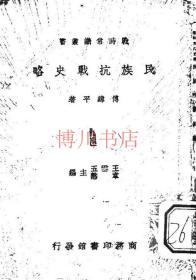 【复印件】民族抗战史略