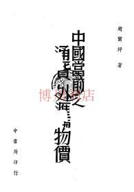 【复印件】中国当前之通货外汇与物价