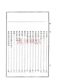 【复印件】化学讲义实验书