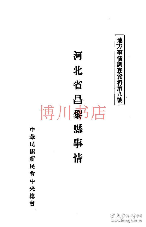【复印件】河北省昌黎县事情