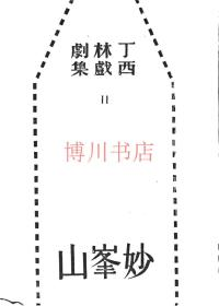 【复印件】妙峰山