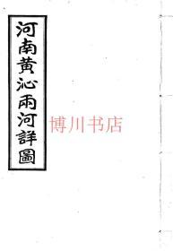 【复印件】河南黄沁两河详图