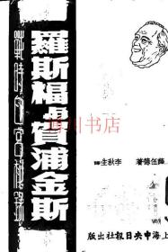 【复印件】罗斯福与贺浦金斯(战时白宫秘录)