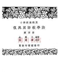 【复印件】小学校高级用复兴国语教学法第四册