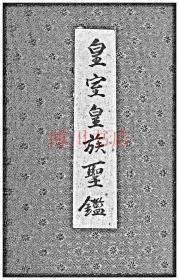 【复印件】皇室皇族聖鑑[皇室皇族圣鉴]