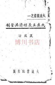 【复印件】民生主义经济共管制